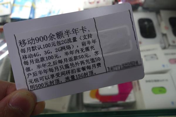 SIMカードに関する説明