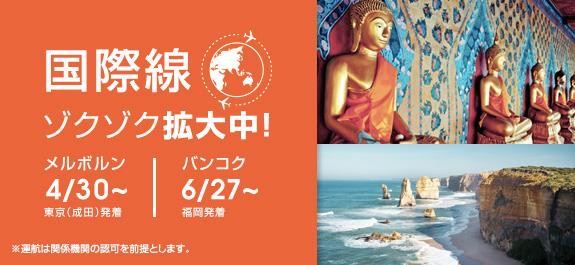 ジェットスター:成田 〜 メルボルン線に新規就航/成田発は4月30日から