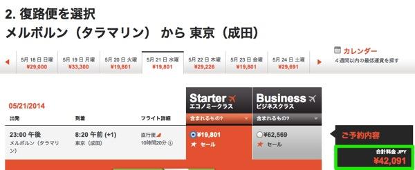 ジェットスター:就航記念セールで成田 〜 メルボルンを片道34,280円(燃油込み)で販売/日本国内線もセール対象