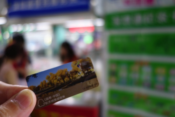 深圳で使える交通系ICカード『深圳通』を購入してみた