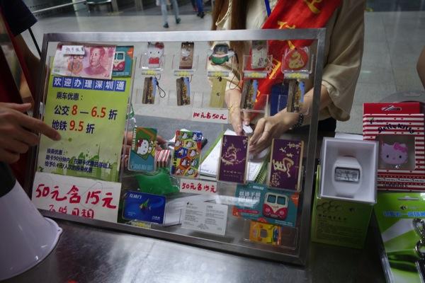 深圳通を販売するお店
