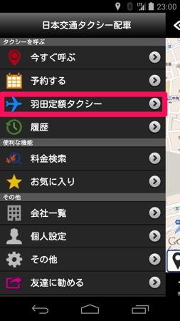 スマホアプリから羽田空港への定額制タクシーを利用/メーター料金より25%安かった