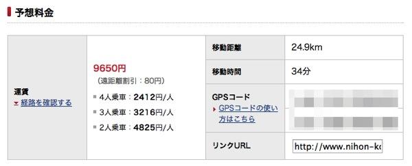タクシー料金シミュレーション タクシーなら日本交通
