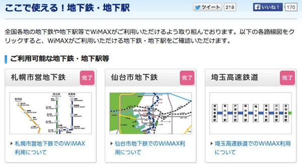 2014年4月に拡大したWiMAXの地下鉄&地下街エリアまとめ