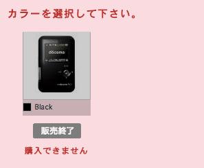 ドコモオンラインショップ:モバイルWi-FiルータのL-03Eの販売が終了