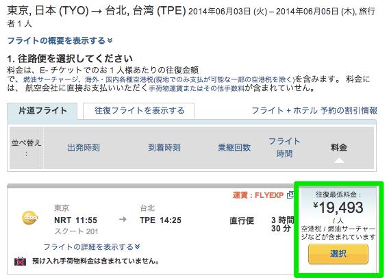 Scootの成田 ⇔ 台北往復航空券が約19,000円に値上がり(Expedia)