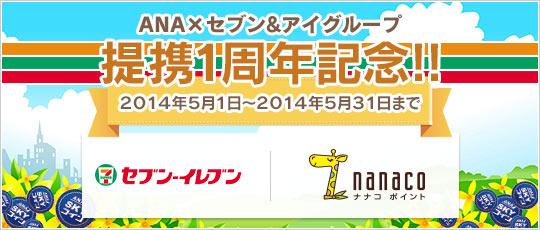 ANA×セブンイレブン提携1周年を記念したダブルマイルキャンペーン&ANA SKY コインなどがあたるキャンペーンを開催