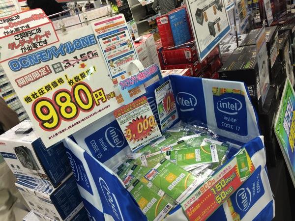 OCN モバイル ONEのSIMカードが秋葉原で980円で販売されていた
