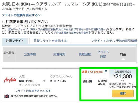 自分で旅行を計画する KIX → KUL