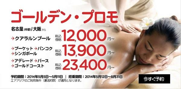 エアアジア、大阪(関西)&名古屋 〜 クアラルンプールが12,000円/片道になるセールを開催!