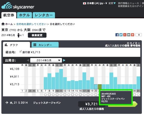 航空券検索のSkyscannerが日本国内線のLCCに一部対応