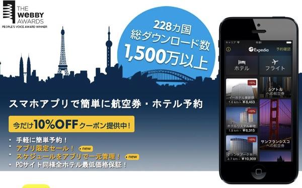 Expedia、モバイルアプリからの予約でホテル代が10%割引になるキャンペーンを開催中