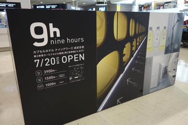 成田空港第二ターミナルにオープン予定のカプセルホテル『ナインアワーズ』のサンプルが設営されていた