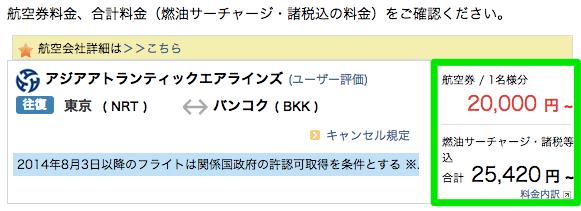 H.I.S 成田 ⇔ バンコク往復航空券25,000円、ツアー4日間29,800円は残席あり