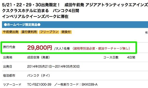 H.I.S 成田発バンコク4日間の海外ツアーが29,800円になるセールを開催中