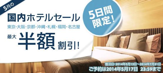 エクスペディア、国内ホテルが最大50% OFFになるセールを5日間限定で開催!