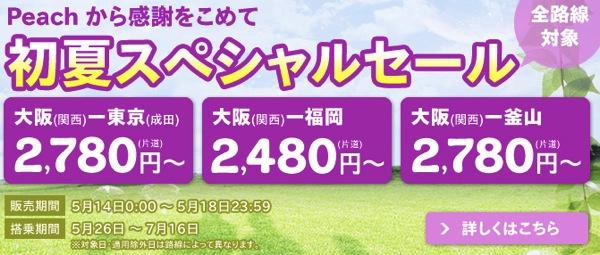 Peach、国内線&国際線全線が対象のセールを開催!関空 〜 成田が2,780円、関空 〜 香港が5,980円など
