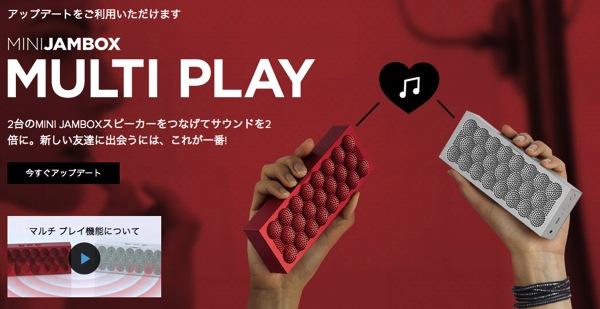 MINI JAMBOXがファームウェアアップデートで『マルチプレイ』に対応