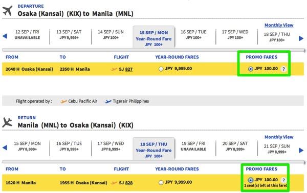 東京&大阪 〜 フィリピン:LCCと大手航空会社の最安値を比較