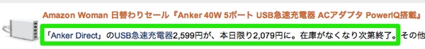 Ankerの急速充電対応USB充電アダプタがタイムセールで約2,000円/本日限り