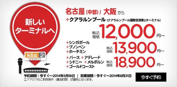 エアアジア:名古屋&大阪〜クアラルンプールが12,000円になるセールを開催