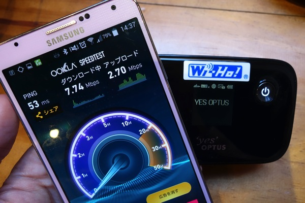 3G接続でスピードテスト