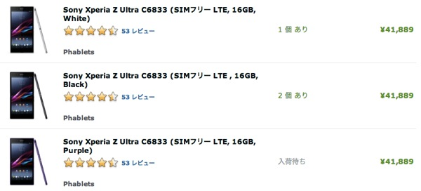 EXPANSYS:SIMフリー版のXperia Z Ultraを約42,000円に値下げ/在庫は少