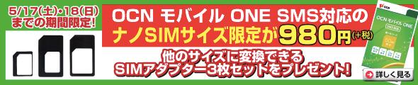 OCN モバイル ONE、SMS対応SIMカードが980円の特価にて販売中