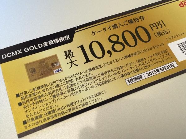 DCMX GOLD会員限定の『ケータイ購入ご優待券』が届いていた