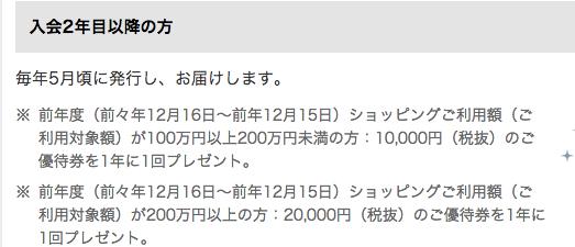 ケータイ購入ご優待券プレゼント DCMX