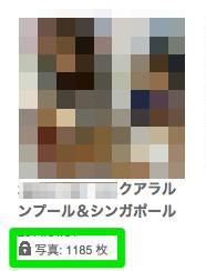 Picasa ウェブ アルバムのアップロード、1アルバムにつき2,000枚まで可能に