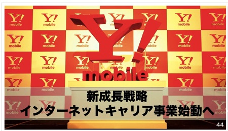 ヤフー、イー・アクセス買収の中止を発表/新社名はY!mobileで変更なし