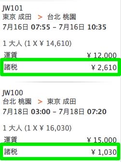 バニラ エア 成田 〜 台北