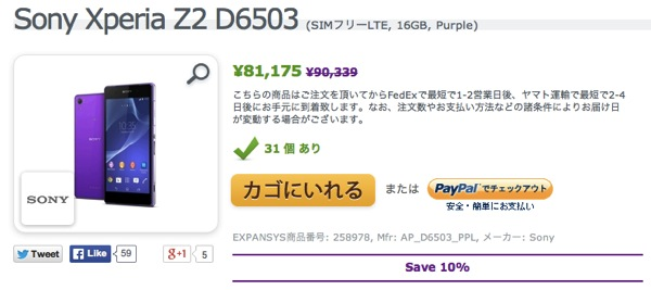 Sony Xperia Z2 D6503 SIMフリーLTE 16GB Purple キャンペーン スペシャルオファー EXPANSYS 日本