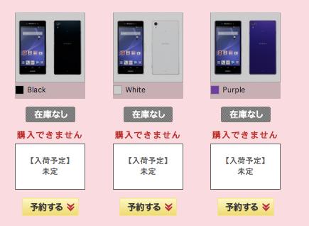 Xperia TM Z2 SO 03F ドコモオンラインショップ NTTドコモ