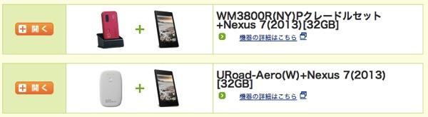 @nifty WiMAXでモバイルWi-FiルータとNexus 7(2013年 32GB)がセットで端末代1円