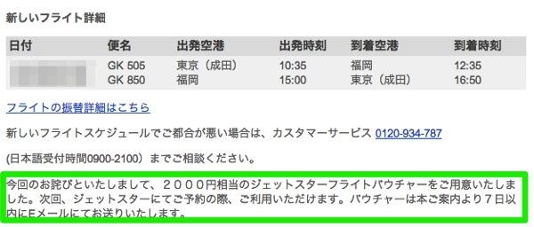 ジェットスター・ジャパン 夏期スケジュールでの増便を一部延期し約100便が欠航に