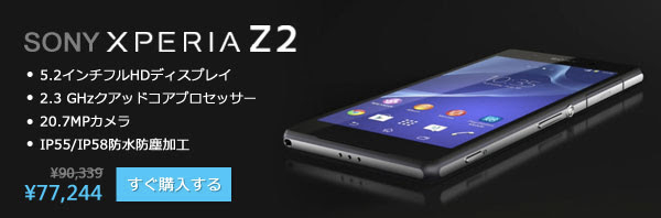 EXPANSYS、週末限定セールでXperia Z2とXperia Z2 Tabletを値下げ/Xperia Z2は約77,000円