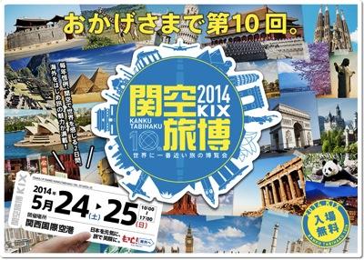 『関空旅博2014』5月24日(土)より開催、LCCではPeachや春秋航空日本などが出展