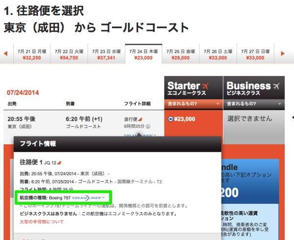 ジェットスターが成田 〜 ゴールドコーストにB787を投入/7月24日より
