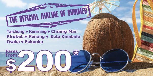 香港エクスプレス、日本線を含むセールを開催!関空 ⇔ 香港は往復で約17,000円〜