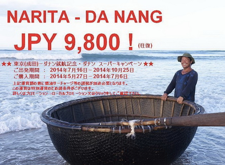 ベトナム航空、成田 〜 ダナンが往復総額30,000円/一人になるセールを開催 搭乗期間は10月まで