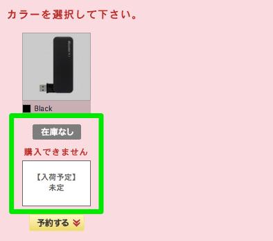 USBデータ通信カード『L-03F』ドコモオンラインショップでは発売直後に完売に