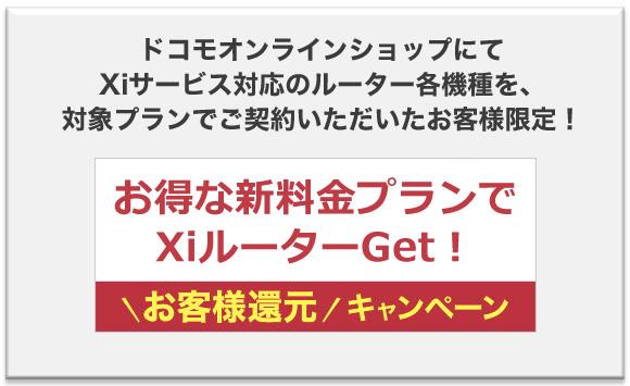 ドコモオンラインショップ:Xi対応のモバイルWi-Fiルータを新規契約で5,000円キャッシュバックするキャンペーンを6月に開始