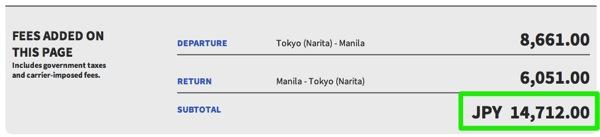 成田 〜 マニラ往復は約15,000円