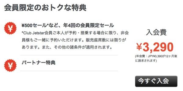 ジェットスター・ジャパンが有料制の『Club Jetstar』スタート/会員限定で500円セールを開催予定