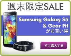 Expansys、週末限定セールでSIMフリー版のGALAXY S5を約67,000円に値下げ