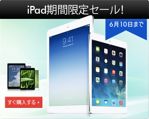Expansys:iPad期間限定セール