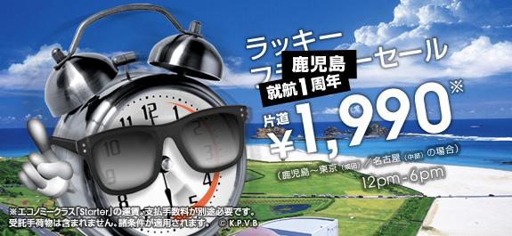 ジェットスター:鹿児島就航1周年を記念し成田&名古屋 〜 鹿児島が1,990円/片道のセールを開催