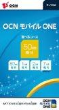 OCN モバイル ONEのSMS非対応SIMカードがAmazonで最大50% OFF、更に10%ポイント還元